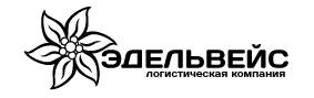 Эдельвейс — логистическая компания